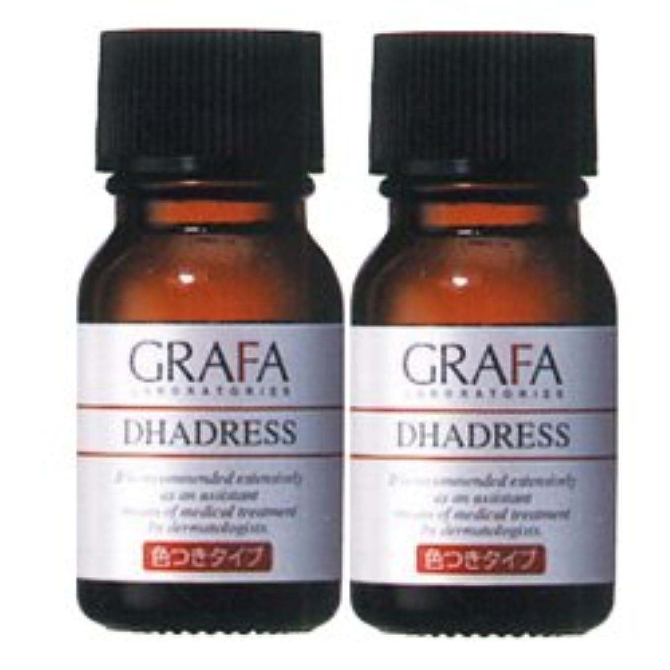 理解継続中完全に乾くグラファ ダドレスC (色つきタイプ) 11mL×2本 着色用化粧水 GRAFA DHADRESS