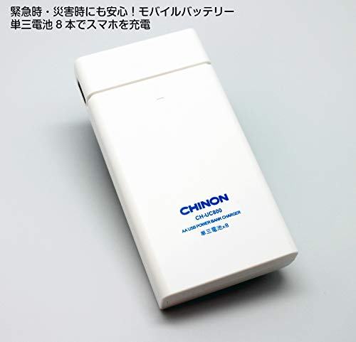 CHINON (チノン) 単三形電池8本対応 iPhone・スマートフォン各種対応乾電池式充電器 B07J5FBRQG 1枚目