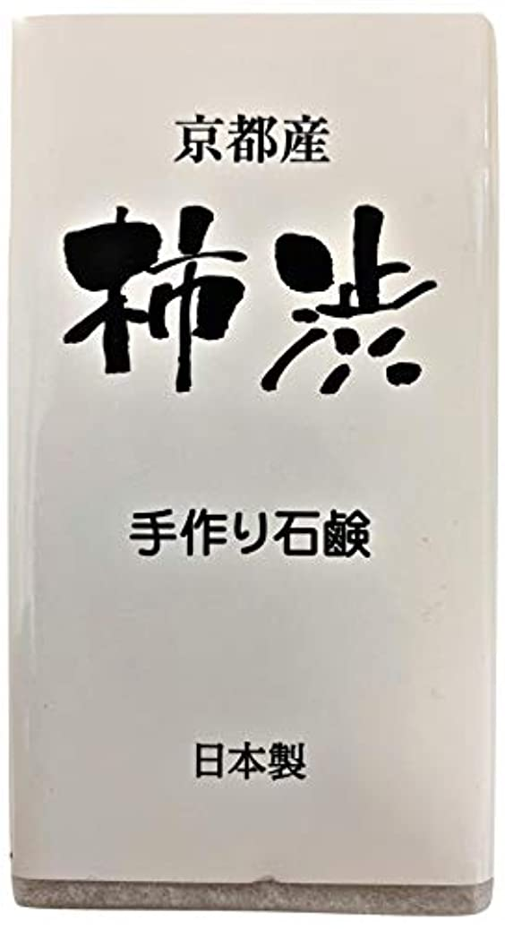 コジオスコ椅子チロ京都産 柿渋手作り石鹸