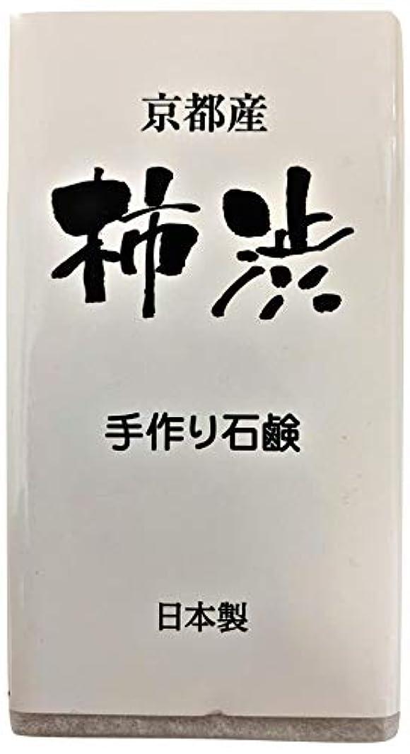 品モデレータ利益京都産 柿渋手作り石鹸