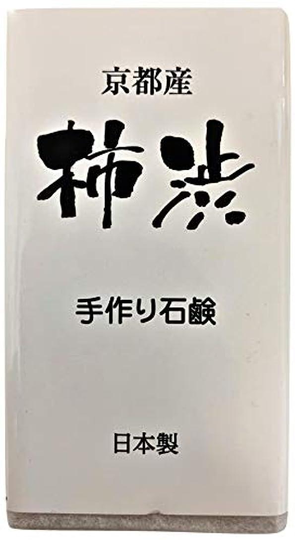 ひいきにする発音する抽象化京都産 柿渋手作り石鹸