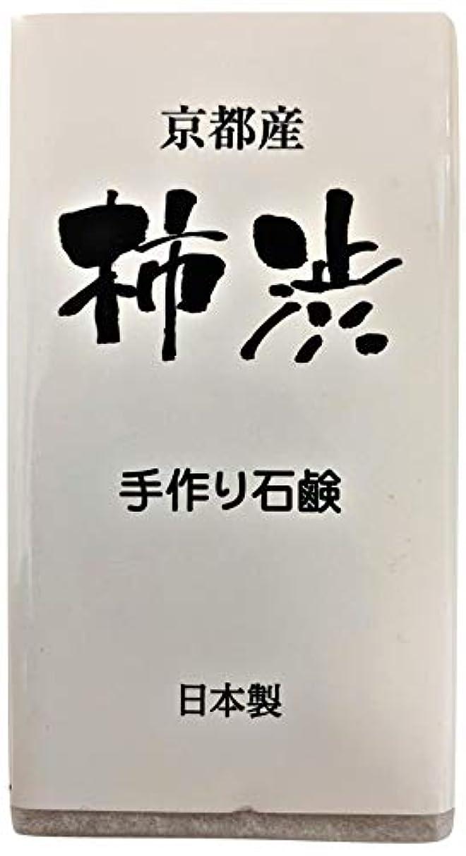 根絶する収まるサッカー京都産 柿渋手作り石鹸
