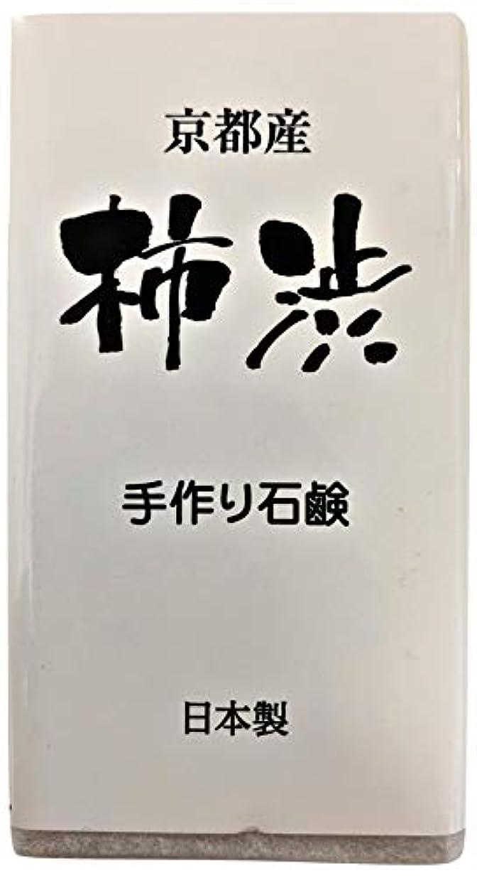 音楽を聴く体現するマニフェスト京都産 柿渋手作り石鹸