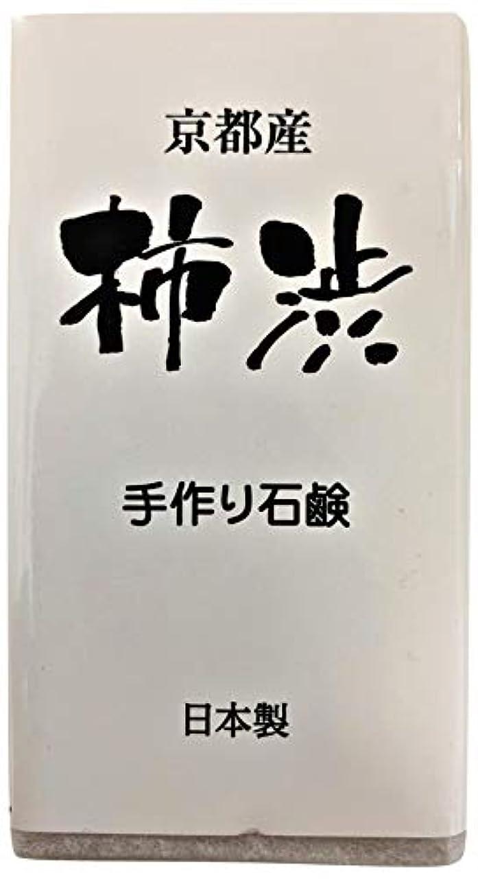 シチリア威信見ました京都産 柿渋手作り石鹸