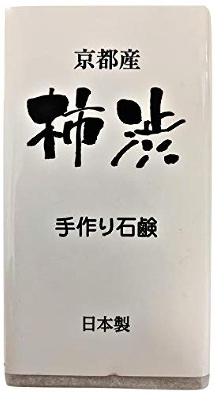 競う酸度喪京都産 柿渋手作り石鹸