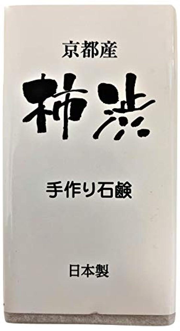 警告知覚苗京都産 柿渋手作り石鹸