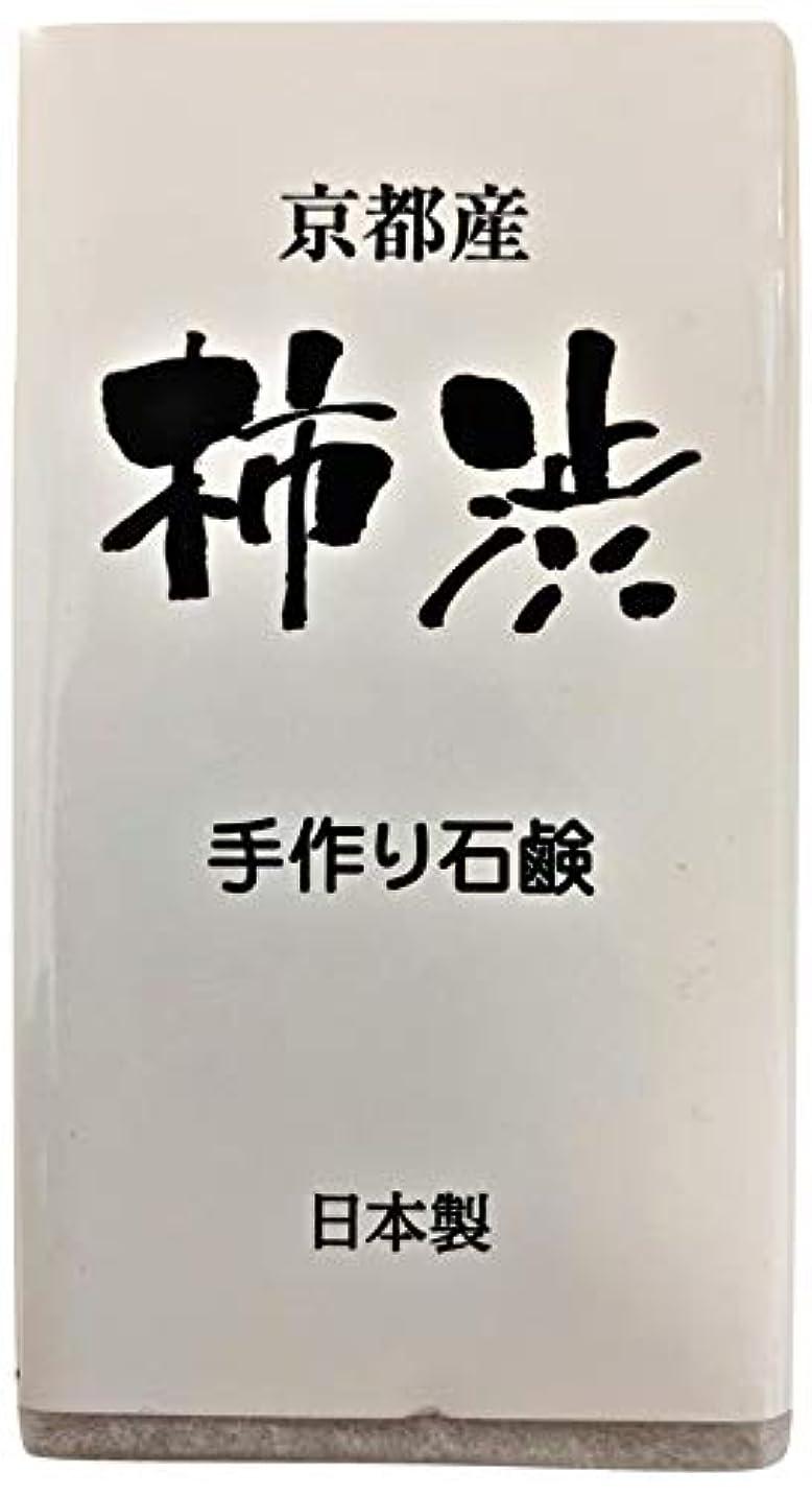 京都産 柿渋手作り石鹸