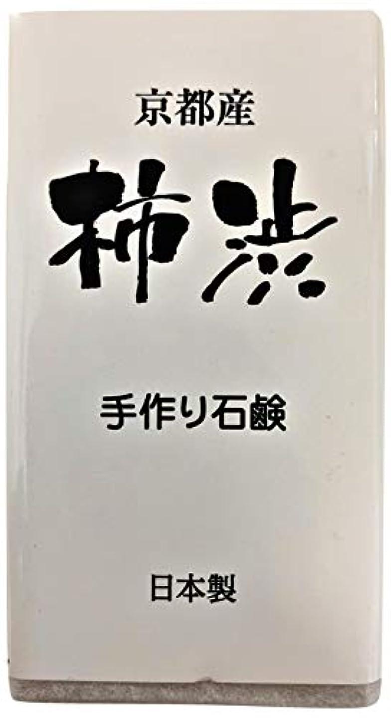 潮格納書店京都産 柿渋手作り石鹸