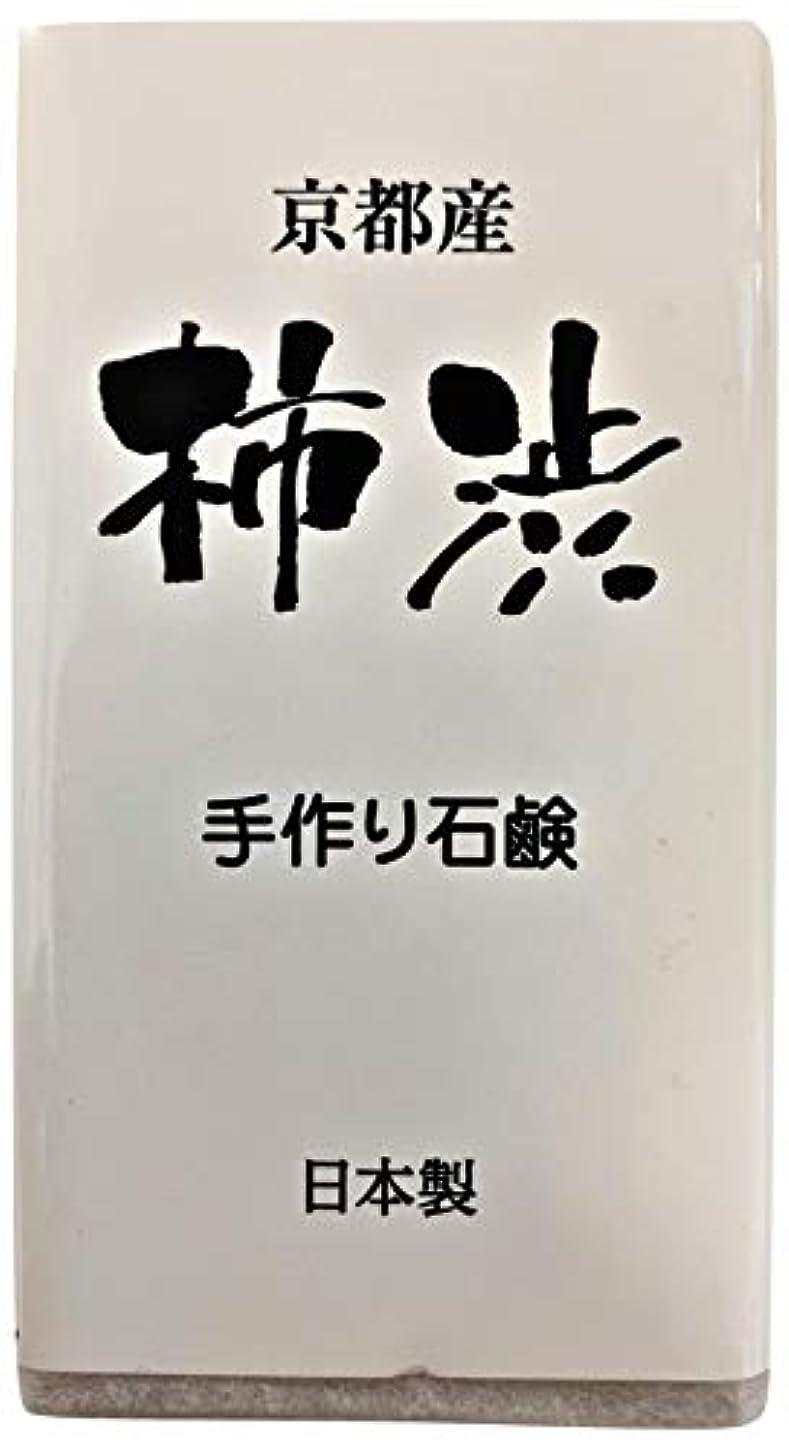 勤勉なシンプルなオーロック京都産 柿渋手作り石鹸