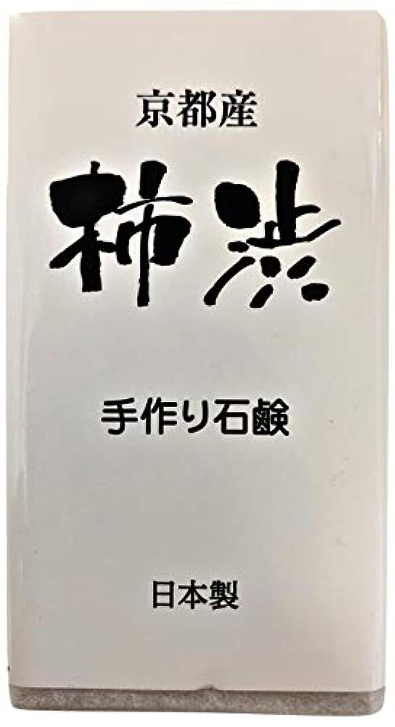 に変わるアーティストグリル京都産 柿渋手作り石鹸