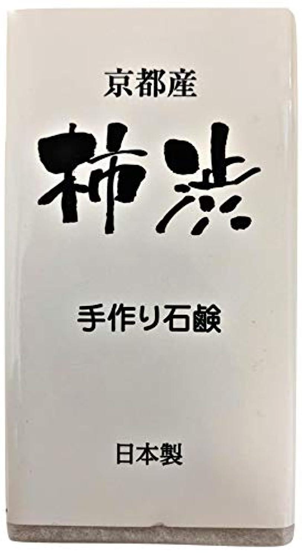 転用ペニーバランスのとれた京都産 柿渋手作り石鹸