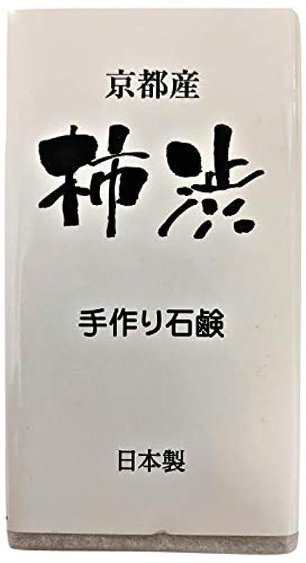 充電タック週間京都産 柿渋手作り石鹸