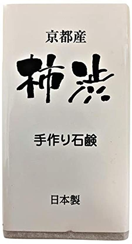 羽数学的な十分に京都産 柿渋手作り石鹸