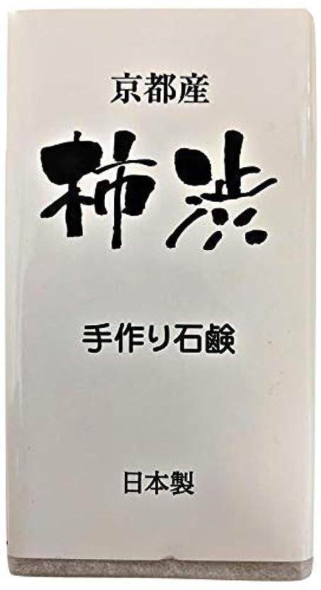 オープニング忌み嫌う個人的な京都産 柿渋手作り石鹸