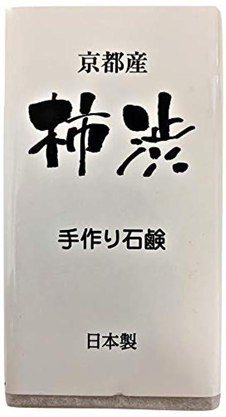 服を着る柔らかい飾る京都産 柿渋手作り石鹸