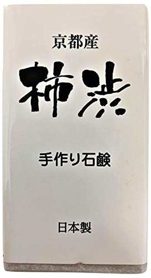 説明浴室社交的京都産 柿渋手作り石鹸