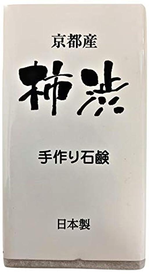 ラウンジずっとコンパクト京都産 柿渋手作り石鹸