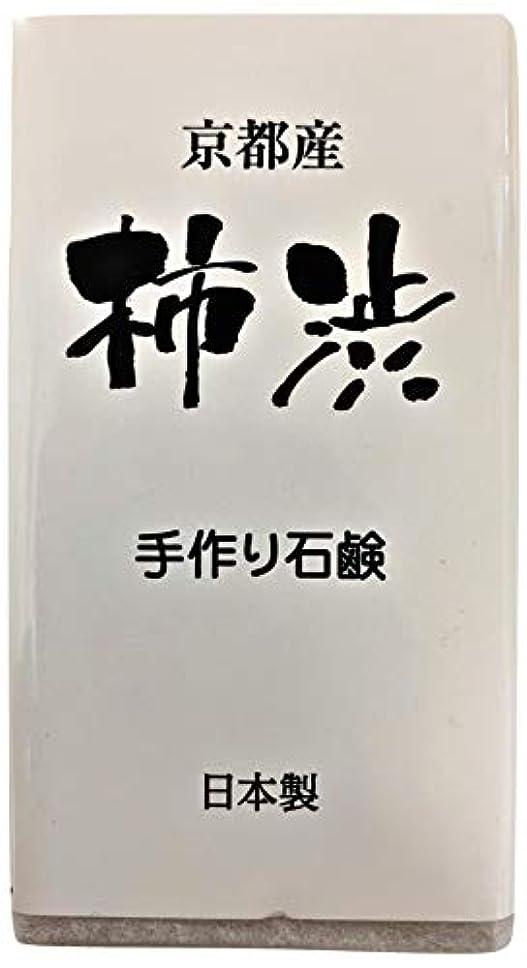 荒らす北へ元気京都産 柿渋手作り石鹸