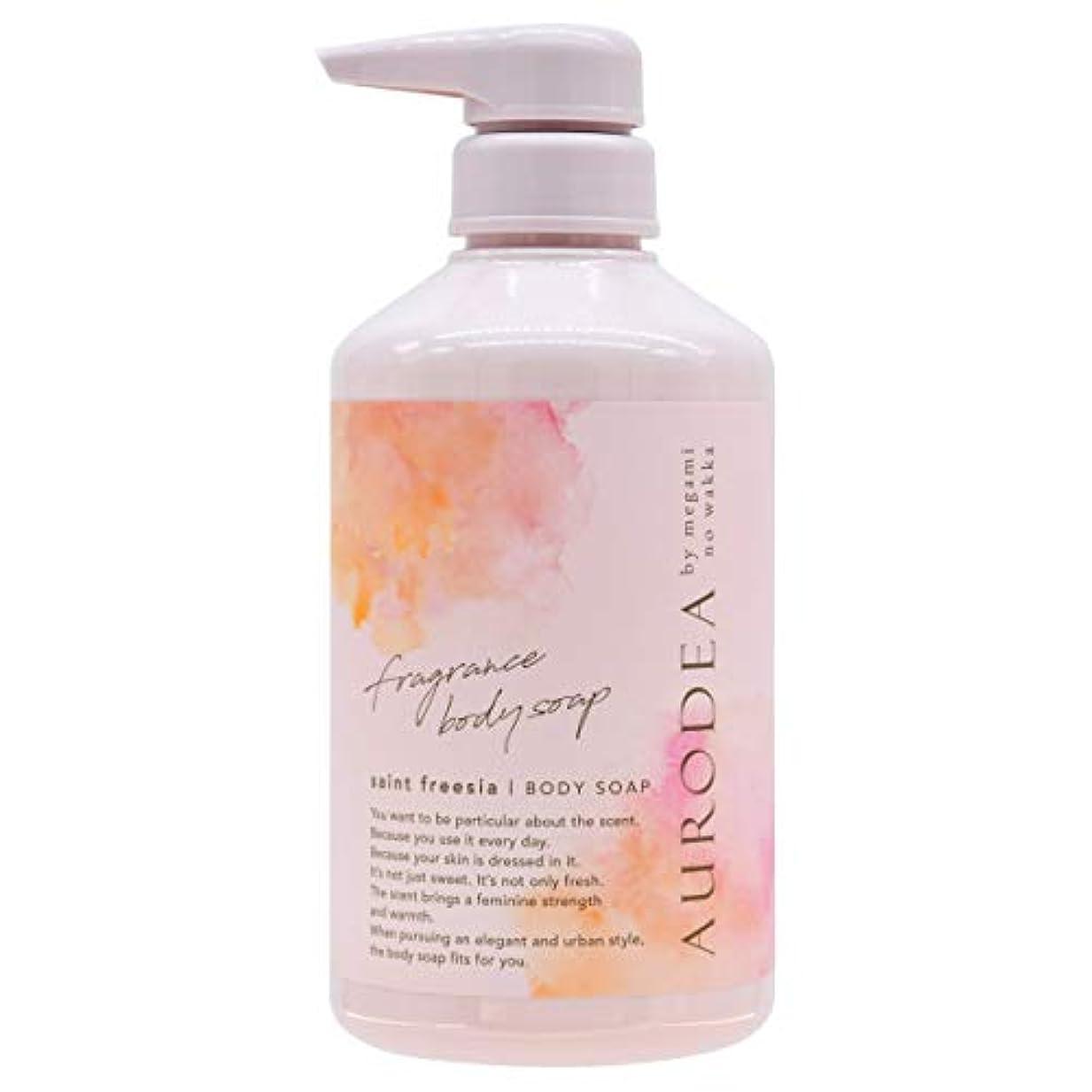 筋合意ブローAURODEA (アウロディア) フレグランス ボディソープ フリージアの香り [ 植物由来 敏感肌 ] 480ml せっけんベース 4種の ビタミン by megami no wakka