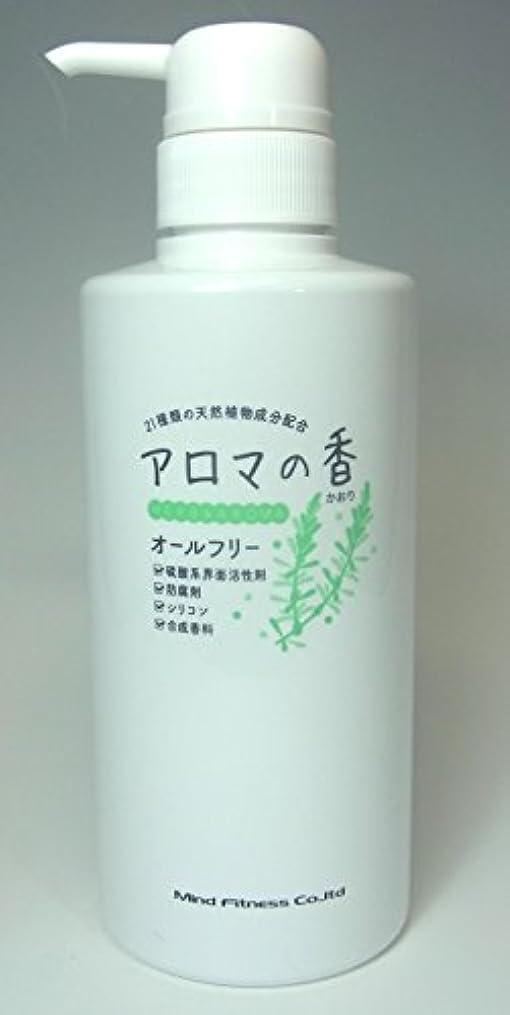解明発症気配りのあるアロマの香 300ml 【メーカー公式】