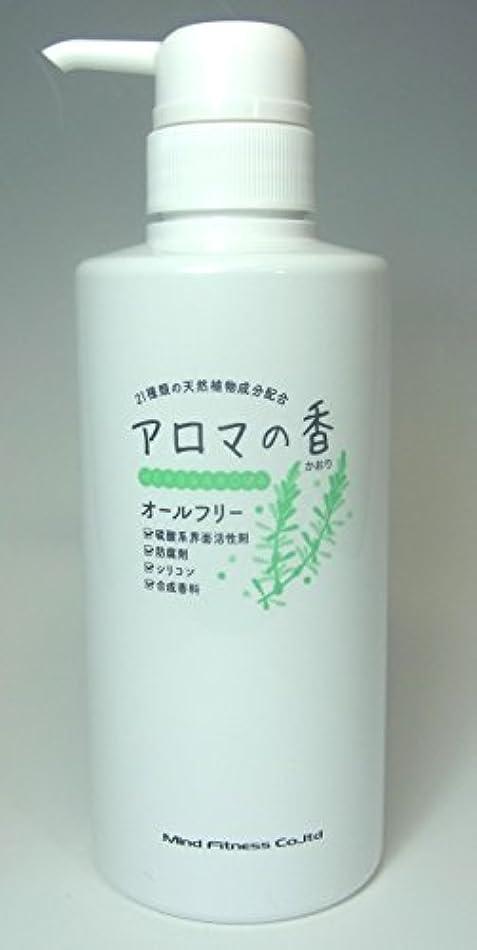 ほのめかす特異性マインドフルアロマの香 300ml 【メーカー公式】