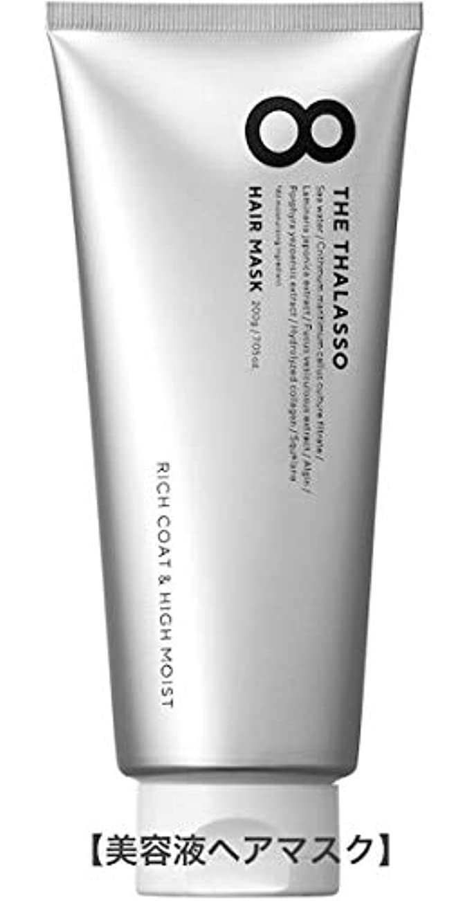 故意にウェーハテスピアンエイトザタラソ 8 THE THALASSO リッチコート&ハイモイスト 美容液マスク/本体 / 200g / アクアホワイトフローラルの香り 8 the thalasso