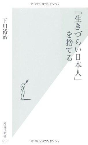 「生きづらい日本人」を捨てる (光文社新書)の詳細を見る