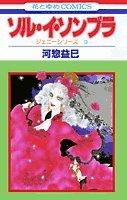 ソル・イ・ソンブラ (花とゆめCOMICS―ジェニーシリーズ)の詳細を見る