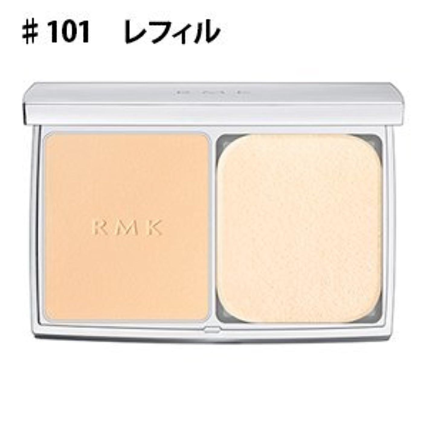 シャーク上配管【RMK ファンデーション】RMK UV ファンデーション レフィル #101 【並行輸入品】