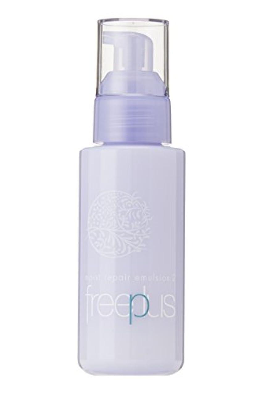 フリープラス モイストリペアエマルジョン2(しっとりタイプ)(薬用保湿乳液)
