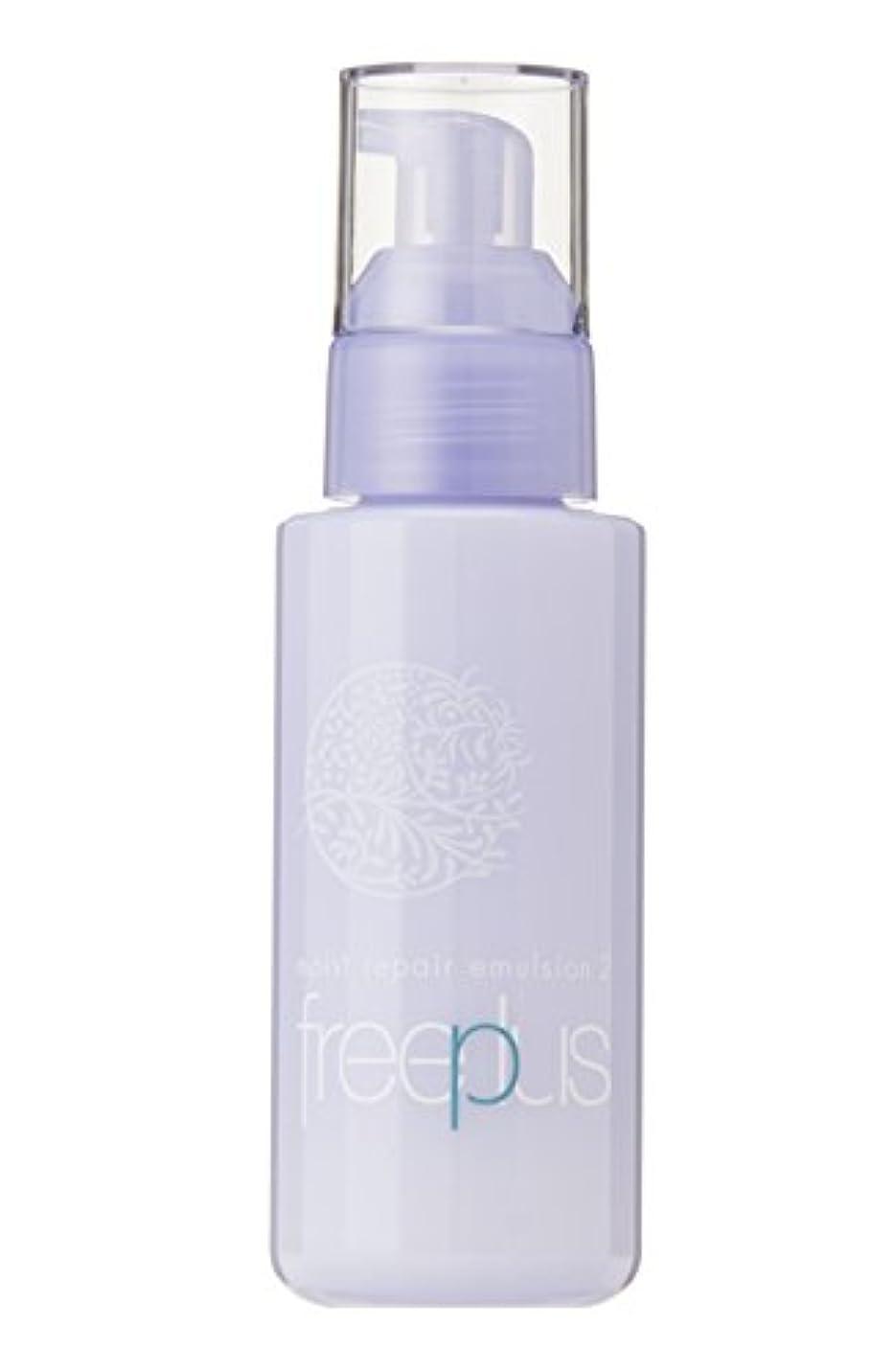 プラカードアトラス体フリープラス モイストリペアエマルジョン2(しっとりタイプ)(薬用保湿乳液)
