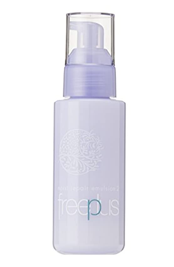 適応する安息符号フリープラス モイストリペアエマルジョン2(しっとりタイプ)(薬用保湿乳液)