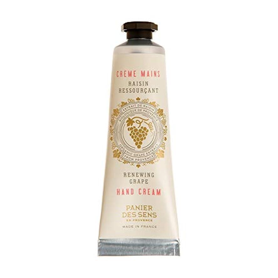 台風記述する追うパニエデサンス ハンドクリーム ホワイトグレープのフレッシュな香り 30mL(手肌用保湿 フランス製)