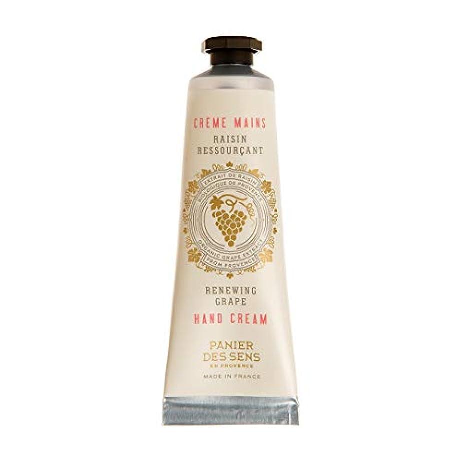 ナチュラル評論家アマチュアパニエデサンス ハンドクリーム ホワイトグレープのフレッシュな香り 30mL(手肌用保湿 フランス製)