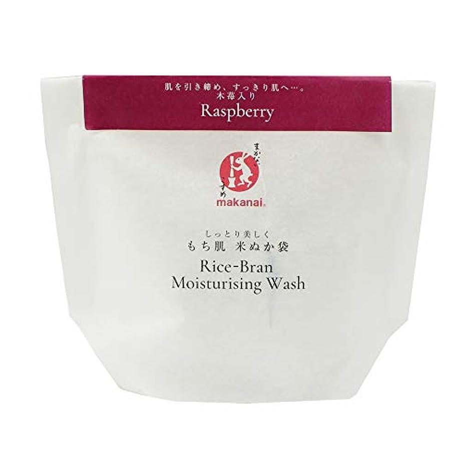 排除する気を散らすマリンまかないこすめ もち肌米ぬか袋(木苺) 27g