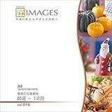 匠IMAGES Vol.016 師走-12月
