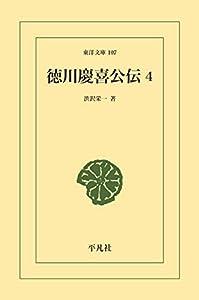 徳川慶喜公伝 4 (東洋文庫0107)