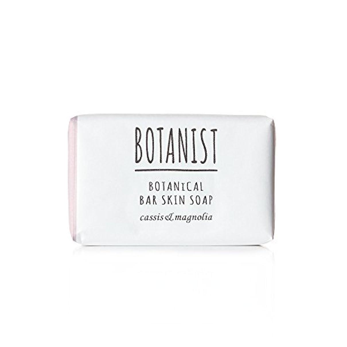 次時間とともに最初はBOTANIST ボタニスト ボタニカル バースキンソープ 100g カシス&マグノリア