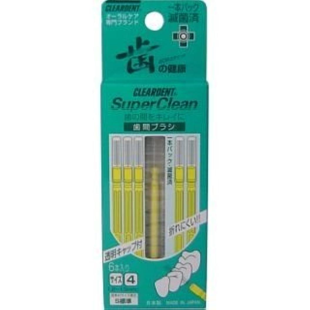 滅菌済み一本パックだから、清潔安心!歯みがきでは磨きにくい、歯と歯の間を清掃するブラシです!透明キャップ付きで衛生的!Sサイズ標準 6本入【3個セット】
