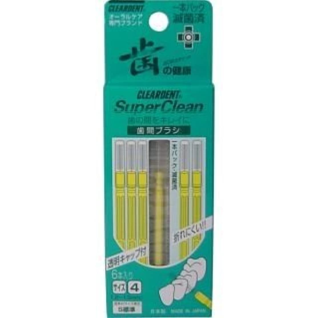 納得させるシンボル目的滅菌済み一本パックだから、清潔安心!歯みがきでは磨きにくい、歯と歯の間を清掃するブラシです!透明キャップ付きで衛生的!Sサイズ標準 6本入【4個セット】