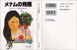 メナムの残照 (角川文庫)の詳細を見る