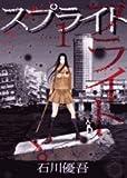 スプライト / 石川 優吾 のシリーズ情報を見る