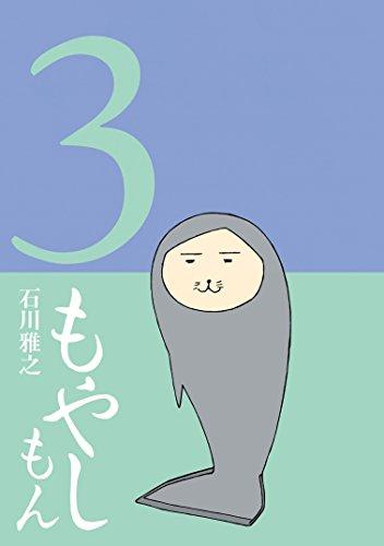 もやしもん(3) (イブニングコミックス)