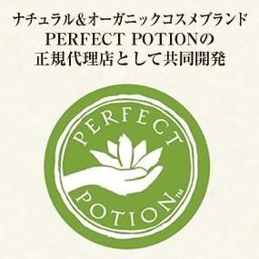 PERFECTPOTION(パーフェクトポーション)は、オーガニック先進国と言われているオーストラリアのアロマセラピー第一人者、サルバトーレ・バタリアが1991年に誕生させたブランド。
