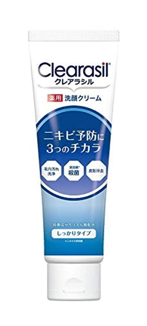 潤滑する疲労未使用クレアラシル ニキビ対策 薬用 洗顔フォーム しっかりタイプ 120g
