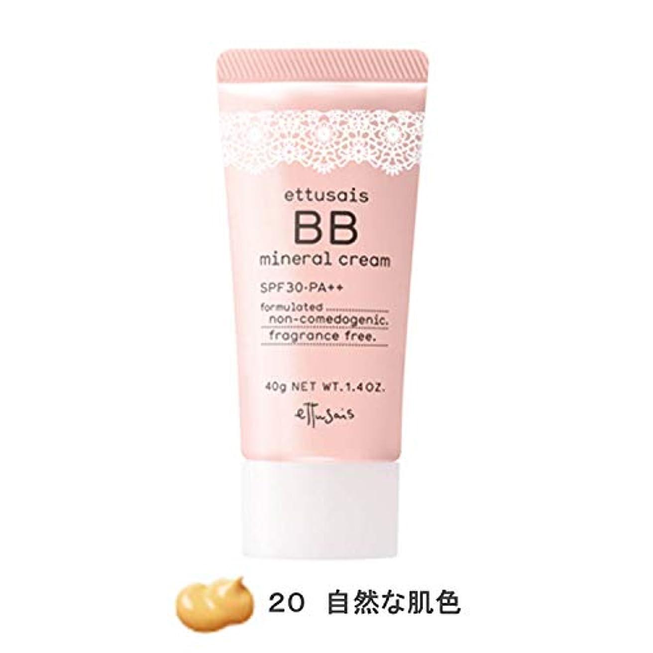 コーデリアウールバッテリーエテュセ BBミネラルクリーム 20(自然な肌色) SPF30?PA++ 40g
