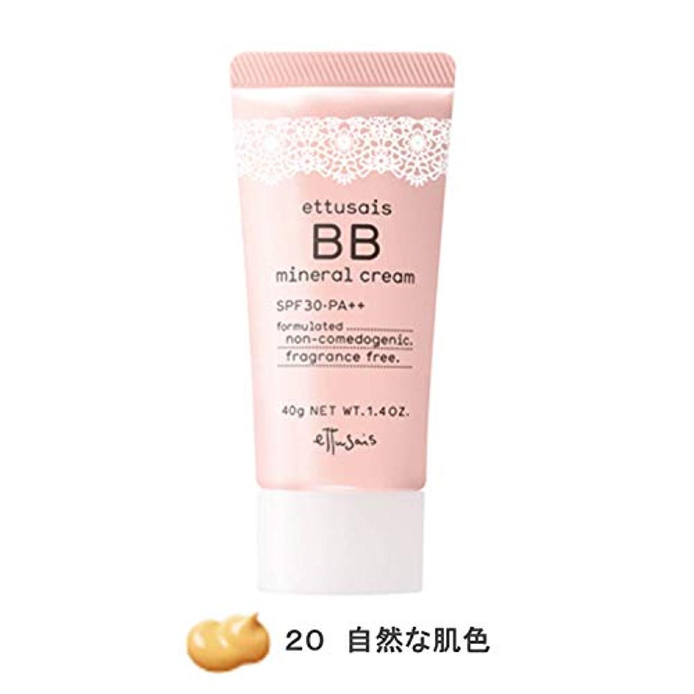 戸惑う美しい抽象エテュセ BBミネラルクリーム 20(自然な肌色) SPF30?PA++ 40g
