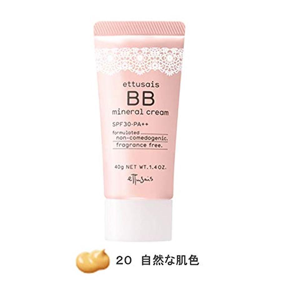 のれん二度パッケージエテュセ BBミネラルクリーム 20(自然な肌色) SPF30?PA++ 40g
