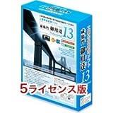 OLYMPUS デジタルカメラ 工事写真管理ソフト 蔵衛門御用達 13 Professional 5ライセンス SWW-4902