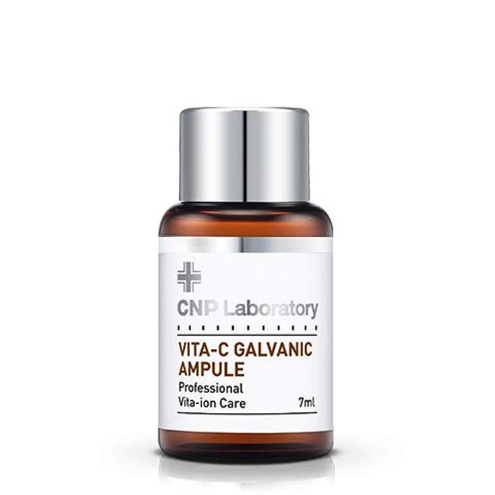 光財政つまらないCNP Laboratory Vita-Cガルバニックアンプル/Vita-C galvanic ampule 7ml [並行輸入品]